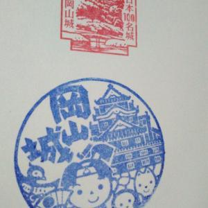 岡山へ30(スタンプ&御朱印&まとめ)