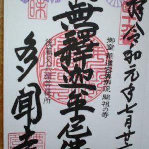 「赤穂義士ゆかりの地」&「夏の千燈会」24(御朱印)