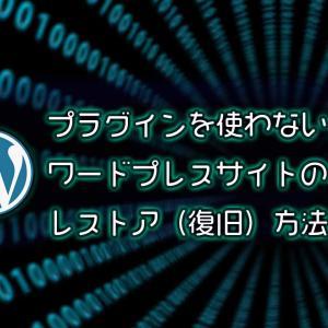 プラグインを使わないワードプレスサイトのレストア(復旧)方法