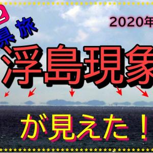 【Vlog#2】和歌山県 旅 『浮島現象』が見えた西日本初雪の日 2020年2月6日(木)