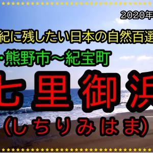 【Vlog#3】三重県~和歌山県 旅 【七里御浜(しちりみはま)】2020年1月21日(火)
