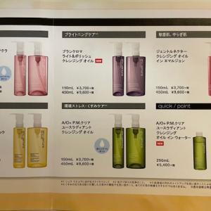 シュウウエムラのクレンジング6種類とおすすめ【shu uemura】