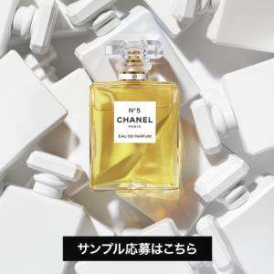 LINEでシャネルと友達になって香水プレゼントキャンペーン実施中【CHANEL】