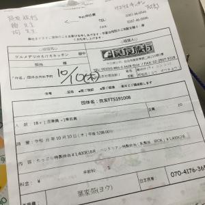 Vol.3625 台湾から予約