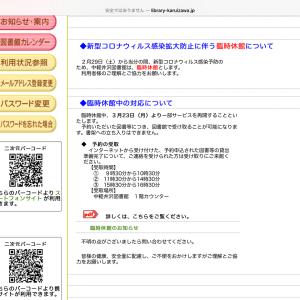 Vol.3724 軽井沢図書館