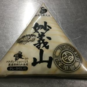 Vol.3746 妙義山納豆