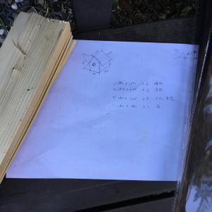 Vol.4008 巣箱を作る