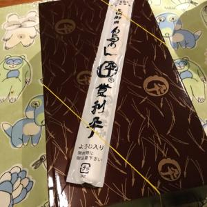 Vol.4027 登利平のとりめし