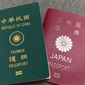 期限切れ!パスポート更新を急いで~