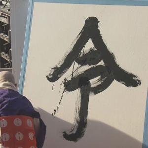 今年の漢字!日本が「令」なら台湾は…