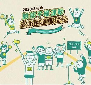 高速道路を走ることができる台北国道マラソン大会