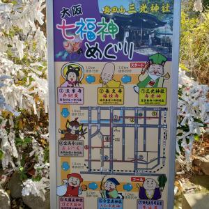 今年初ランは大阪七福神めぐり