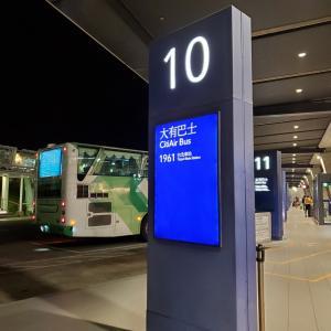 台北(桃園)の空港バス選び失敗談