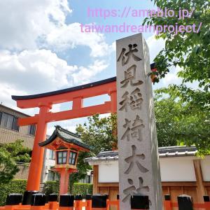新緑の京都・伏見稲荷と嵐山の竹林~台湾人を案内しよう