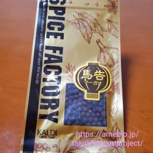 台湾で話題のスパイス!馬告(マーガオ)を日本で購入してみた