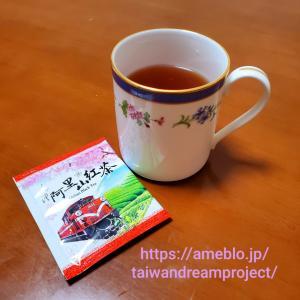 台湾の阿里山紅茶はウーロン茶に近い味わい