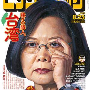 男性コミック雑誌「ビッグコミック」表紙を飾る台湾総統蔡英文!