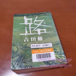 蘇る台湾の風景や香り!日台共同制作ドラマ「路~台湾エクスプレス」の原作を読んで