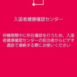 コロナ禍の日本入国!アナログ人間には試練が続く