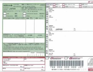 身分証明書を台湾へ郵送する理由