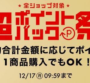 12月の楽天超ポイントバック祭り情報!&捨活頑張ってます
