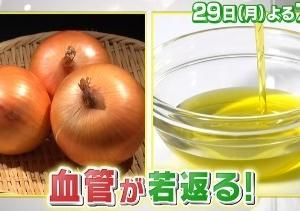 タマネギ&オリーブオイルで血管年齢若返り!TBS『名医のTHE太鼓判!』