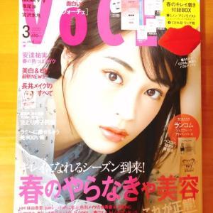 美容雑誌VOCE(ヴォーチェ)に載りました【お知らせ】