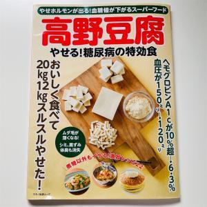 掲載のお知らせ『高野豆腐 やせる!糖尿病の特効食』