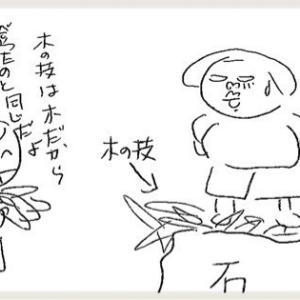 妹もあと少し!ゆるい糖質ダイエット【漫画】