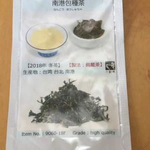 Teabrige/心樹庵 南港包種茶 2018年冬茶