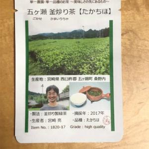心樹庵 五ヶ瀬 釜炒り茶 たかちほ2017