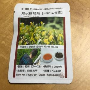 心樹庵 月ヶ瀬紅茶 べにふうき2019