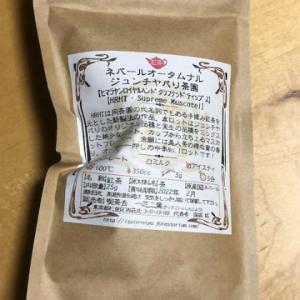喫茶去一芯二葉 ネパール2019AF ジュンチヤバリ茶園HRHT・Supreme Muscatel