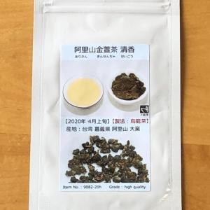 TeaBridge 阿里山金萱茶 清香 2020春茶