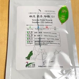 青鶴茶舗 根洗煎茶 静-印雑131 2020