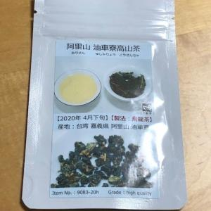 TeaBridge 阿里山油車寮高山茶 2020春茶
