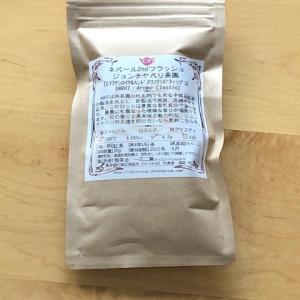 喫茶去一芯二葉 ネパール2020SF ジュンチヤバリ茶園HRHT・Aroma Classic
