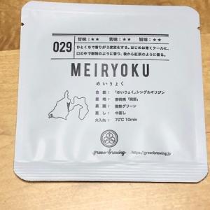 煎茶堂東京029 静岡「岡部」 めいりょく 2018
