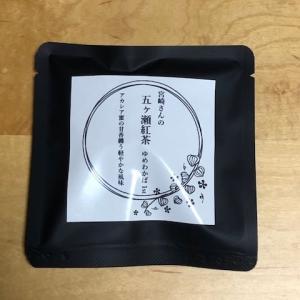 サルトリイバラ喫茶室 宮崎さんの五ヶ瀬紅茶 ゆめわかば 20201st