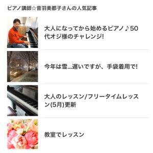 """人気記事は...▶︎""""大人になってから始めるピアノ♪50代オジ様のチャレンジ!"""""""