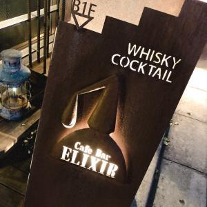 【西新宿】大人な隠れ家的カフェバー《Cafe Bar ELIXIR》