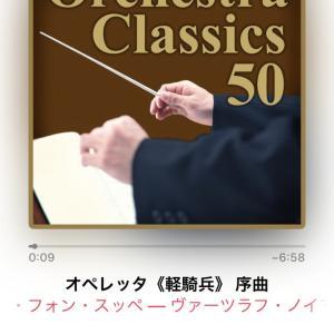 【オーケストラ名曲】オペレッタ《軽騎兵》序曲