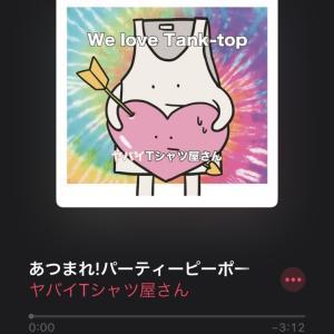 【やばT】すごく元気になれる一曲☆(やばいTシャツ屋さん)