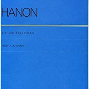 良薬は口に苦し ピアノ曲の基礎「ハノン」について
