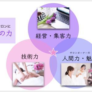 【自宅サロン】技術さえ良ければお客様は来る?!幸せに成功する自宅サロンに必要な3つのチカラ