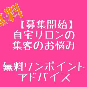 【募集開始】  集客のお悩み☆ 無料ワンポイント アドバイス、始まります!目指せ月商100万❤️