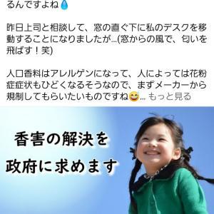 """""""香害キャンペーン〜園山まり子さん〜"""""""