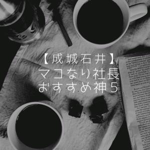 成城石井 マコなり社長のイチオシ神5品! アイスコーヒーが激ヤバ