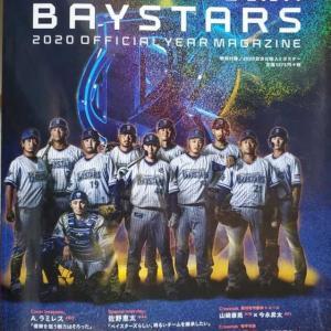 球春開幕!【読書記録】横浜DeNAベイスターズ2020オフィシャルイヤーマガジン