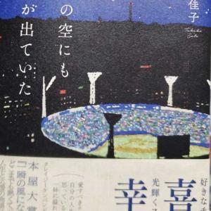【読書記録】  いつの空にも星が出ていた  佐藤多佳子